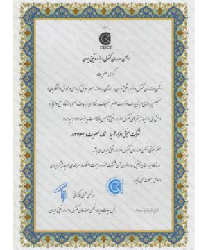 Certification of the Society of Control and Instrument Engineers of Iran